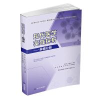 现代医学实践探析――肿瘤分册