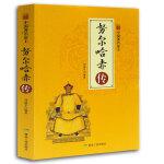 中国著名帝王-努尔哈赤传(全新彩图版)
