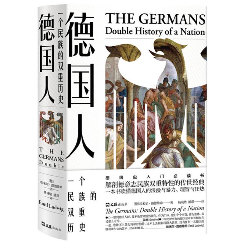 德国人:一个民族的双重历史 德国史入门必读书,解剖德意志民族双重特性的传世经典,20世纪蕞伟大的传记作家之一为德国人作传,一本书读懂德国人的浪漫与暴力、理智与狂热