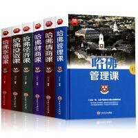 正版精装6册 受欢迎的哈佛六门公开课 哈佛管理课 哈佛经济课投资课 幸福课 财商课 情商课 企业管理畅销书 受益一生的