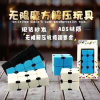 现货无限方块欧美时尚新款成人益智创意玩具变形EDC减压无限魔方