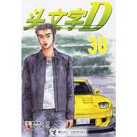 头文字D30,接力出版社,(日)重野秀一 ,杨蔚,
