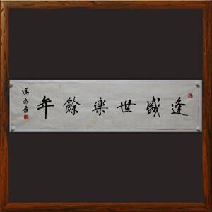 著名书法家冯亦吾(绝笔)《逢盛世乐余年》