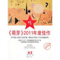 【二手书8成新】《萌芽》2011年度佳作 鸣 《萌芽》杂志社 漓江出版社