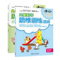 新版儿童数学思维训练游戏全2册何秋光思维训练4-5岁 随书附赠活动卡片 儿童数学思维训练游戏图画书 数学智力潜能开发脑
