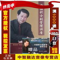 中国积分制管理讲座 李荣(6DVD+赠送学习卡)湖北群艺出品 企业管理培训视频光盘影碟片