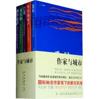 作家与城市(全五册套装 布克奖作家品读五大国际都市)