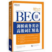新东方 剑桥商务英语(BEC)高级词汇精选(30天牢固掌握BEC高级词汇,考场、职场全hold住)