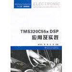 TMS320C55x DSP应用及实践