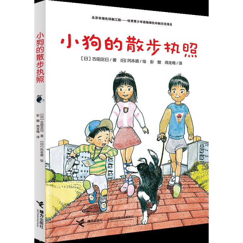 """小狗的散步执照(非注音版) 小学三年级女生香织在经历搬家、转学、养狗的愿望落空、被同学欺凌等一系列""""大震荡""""之后,如何依靠自己的力量适应新的环境,重获自信和自尊的成长故事。作者是描写儿童心性和力量的大师,心的力量跃然纸上。"""