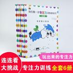 我的第一本专注力训练游戏书(3-6岁,全六册!畅销英国的儿童专注力训练游戏书!玩出来的专注力