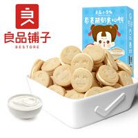 新品良品铺子藜麦夹心饼干85gx2盒儿童零食粗粮夹心小圆饼干