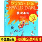 罗尔德・达尔作品典藏(彩图拼音版)-魔法手指 小学生课外阅读书籍畅销儿童文学典藏作品罗尔德达尔的书儿童书一年级读物二年