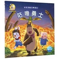 咕噜勇士/米乐米可生命教育故事书