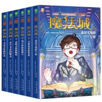 魔法城书 正版全套6册 小学生三四五六年级课外阅读书籍 6-8-10-12-15周岁3-6年级畅销儿童读物少年科幻小说