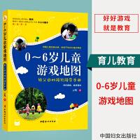 中国妇女:0~6岁儿童游戏地图