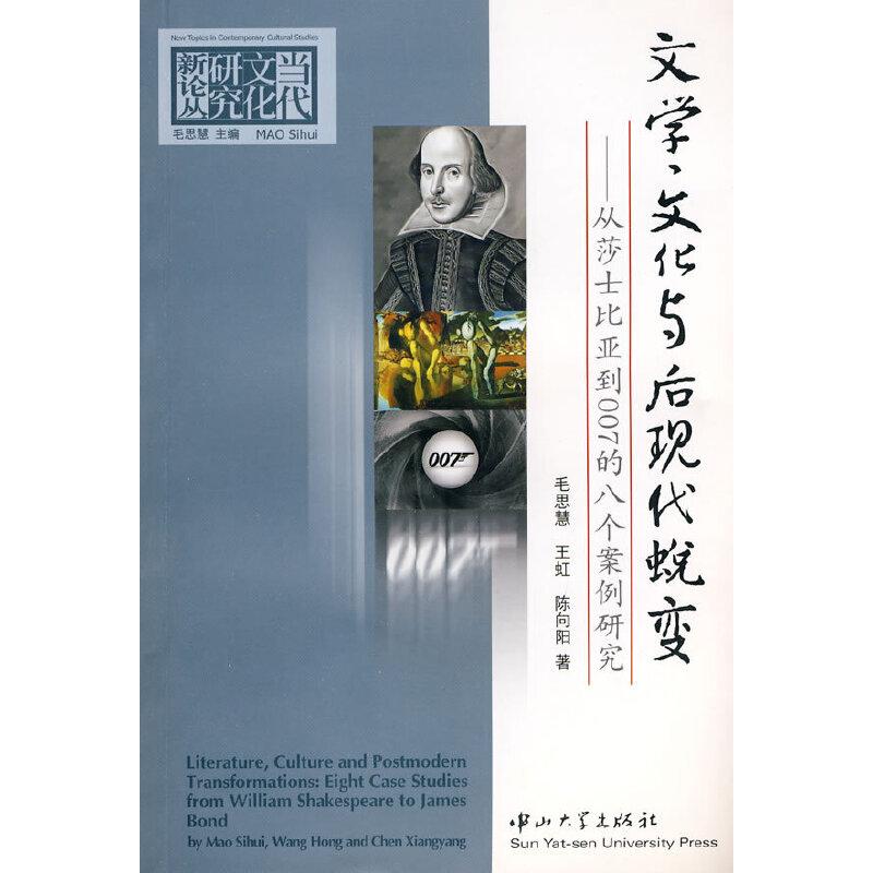 文学文化与后现代蜕变——从莎士比亚到007的八个案例研究