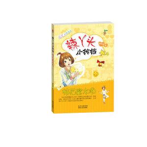 辣丫头小铃铛?棉花魔术师(爬树、拔秧、抓龙虾,本书带你走进乡村孩子妙趣横生的童年!)
