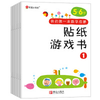 邦臣小红花・我的第一本数学启蒙贴纸游戏书(5~6岁 套装全6册)