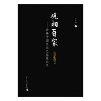 观相百家――古典中国文化之春夏秋冬