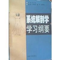 【旧书二手书8成新】系统解剖学学习纲要 韩卉 安徽人民出版社 9787212027711