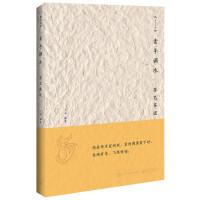现货 素手调水茶艺茶道+谷水怀香茶具茶器(套装共2册)来杯花草茶