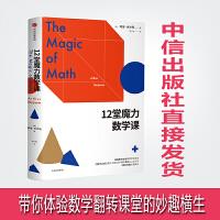 12堂魔力数学课 阿瑟 本杰明著 带你体验数学翻转课堂的妙趣横生 中信出版社图书 畅销书 正版书籍