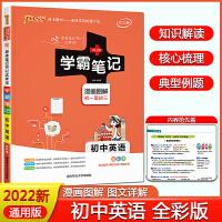 2020版学霸笔记初中英语人教版 pass绿卡图书全彩版 初中英语学霸笔记中考教辅 学霸笔记 初中英语 初一至初三