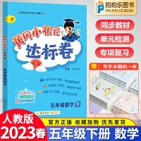 黄冈小状元达标卷五年级下册数学试卷人教版