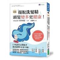 【现货】《摆脱洗发精,头发变多更健康!》进口港台原版繁体中文书籍