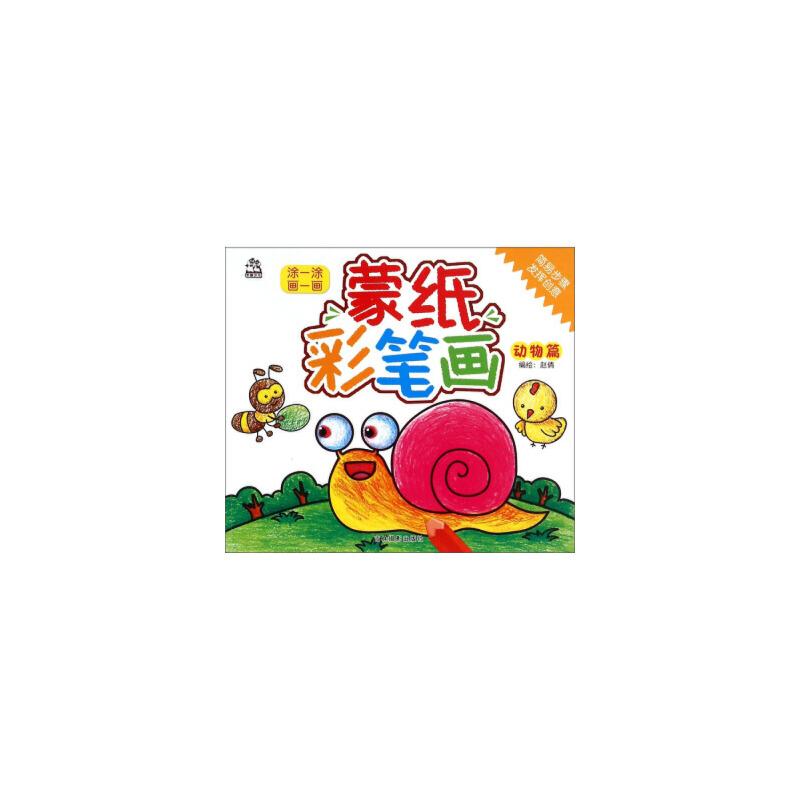 正版 动物篇-蒙纸彩笔画 赵倩 绘 9787549822980