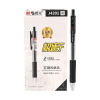 晨光中性笔按动 J4201黑色水笔 0.5mm办公签字笔 考试笔 12支装