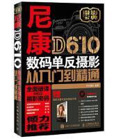 【二手旧书9成新】尼康D610数码单反摄影从入门到精通人民邮电出版社97871154599