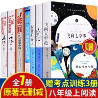 长征飞向太空港正版昆虫记红星照耀星星离我们有多远寂静的春天中国八年级上原著完整版全套7册