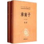 淮南子(精装,全二册)--中华经典名著全本全注全译丛书