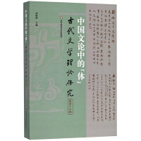 """中国文论中的""""体""""(古代文学理论研究第四十六辑)"""
