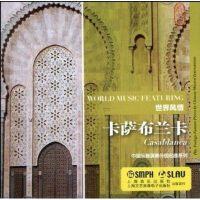 世界风情 卡萨布兰卡 CD 上海音乐