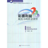 【二手书8成新】*利益相关方的社会责任 马福云 中国财政经济出版社一