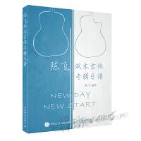 木吉他教程 陈飞双木吉他专辑乐谱 入门吉他教材初学木吉他