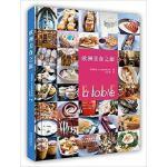 欧洲美食之旅 Elle 特色 城市风味 经典食谱 精美图书
