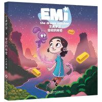 艾美梦游1原创儿童绘本 金砖的秘密 方大同著 正版书籍 彩色图文版 SHKX