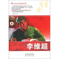 新(百种图书)中华红色教育连环画(手绘本)农推--李维超 薛树森 等 绘 9787531049296