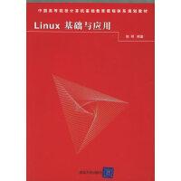 Linux 基础与应用