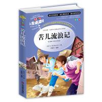 苦儿流浪记彩图版3-5-6年级8-10-12岁儿童书籍中外名著青少年经典小说文学 小说读物畅销书中小学生课外阅读书