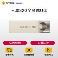 【苏宁易购】Samsung/三星MUF-32BA/CN 32G全金属五防USB3.0 高速U盘优盘
