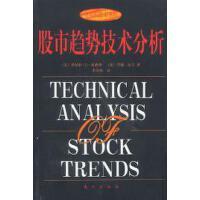 【旧书9成新】华尔街股市圣经-股市趋势技术分析,爱德华(Edwards,R.D),迈吉(Magee,J.)著;李诗,东