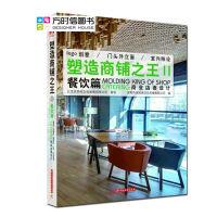 全新现货塑造商铺之王II 餐饮篇 商业店面设计 中小型西式中式餐厅酒吧咖啡门头店招设计室内装修精品设计图书
