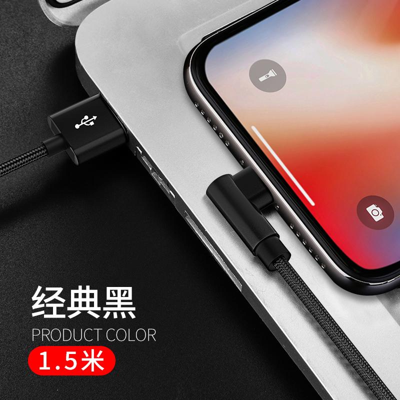 iPhone6数据线6s苹果5加长5s手机充电线器6/7plus快充单头8x弯头平板电脑se游戏i