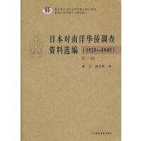 日本对南洋华侨调查资料选编(1925-1945)第一辑