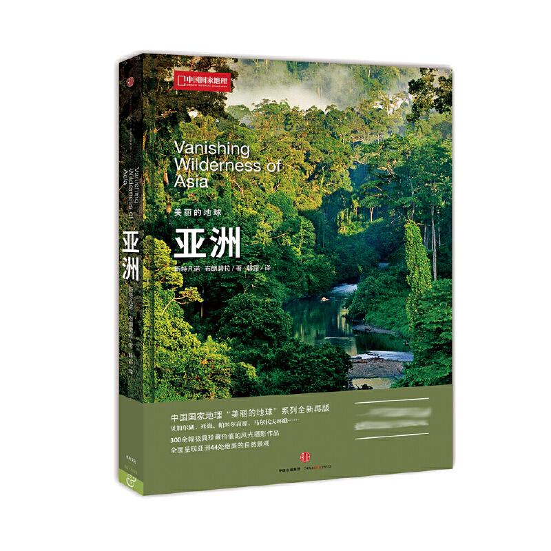 """中国国家地理美丽的地球-亚洲 中国国家地理""""美丽的地球""""系列全新再版:贝加尔湖、死海、帕米尔高原、马尔代夫环礁…… 300余幅极具珍藏价值的风光摄影作品,全面呈现亚洲44处绝美的自然景观!"""